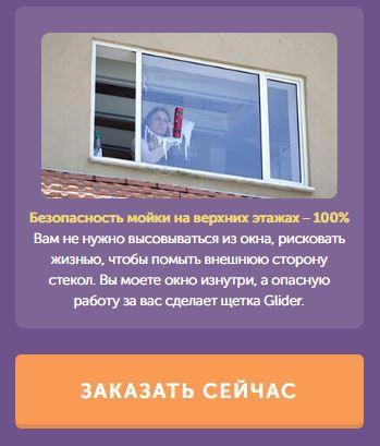Как заказать glider магнитная щетка для мытья окон купить в Иркутске